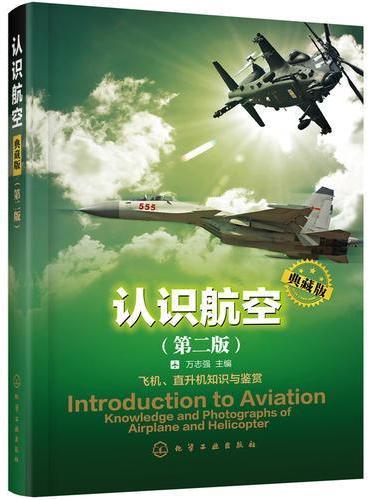 认识航空:典藏版(第二版)