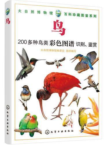 大自然博物馆·百科珍藏图鉴系列--鸟
