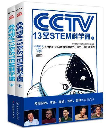 中国青少年科学总动员--CCTV13堂STEM科学课(全2册)