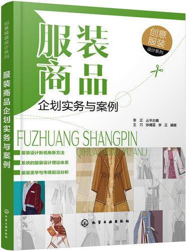 创意服装设计系列--服装商品企划实务与案例(创意服装设计系列)