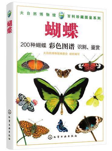 大自然博物馆·百科珍藏图鉴系列--蝴蝶
