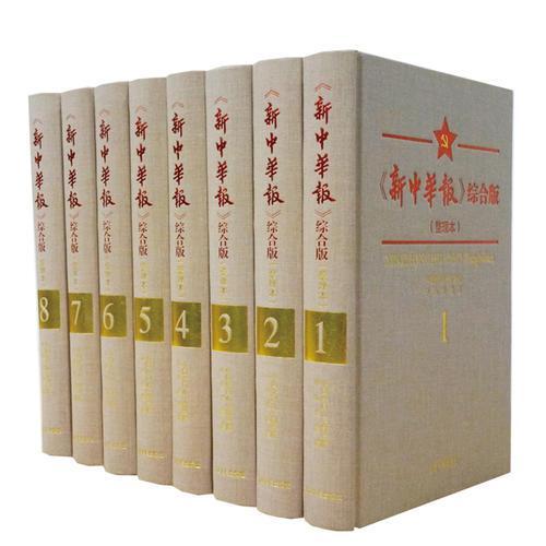 《新中华报》综合版