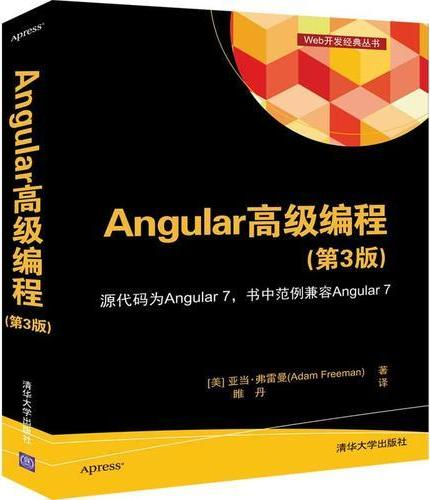 Angular 高级编程(第3版)