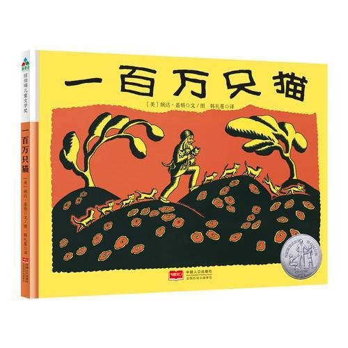 森林鱼童书·纽伯瑞大奖绘本:一百万只猫