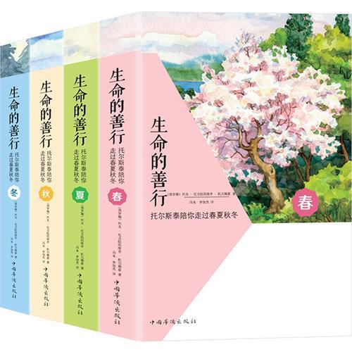 生命的善行:托尔斯泰陪你走过春夏秋冬(套装共4册)