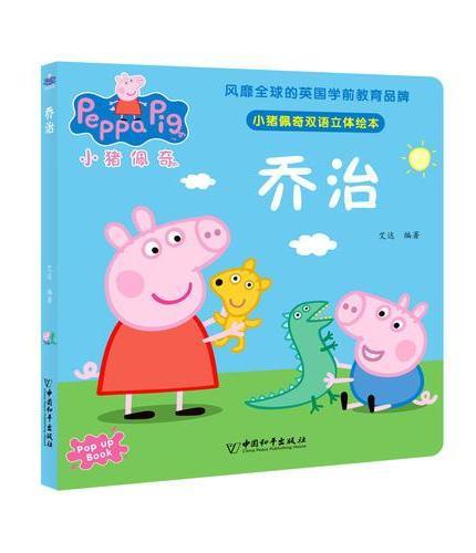小猪佩奇双语立体绘本 乔治