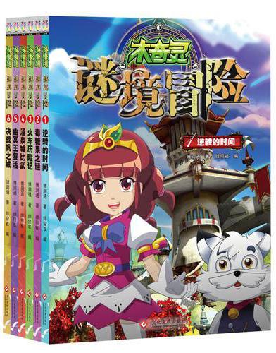 木奇灵谜境冒险(全6册)