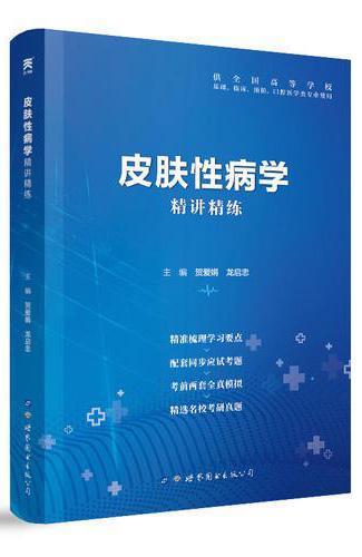皮肤性病学 精讲精练 第9版 本科临床