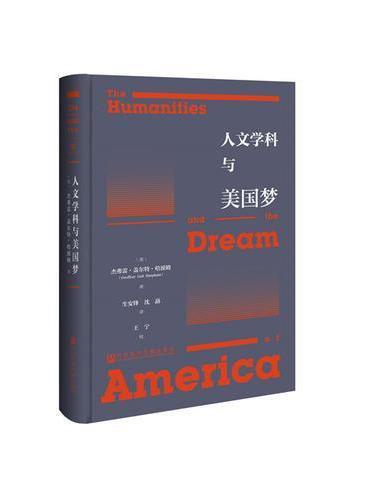 人文学科与美国梦