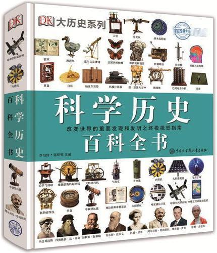 DK科学历史百科全书(一本关于科学发现和发明历史的终极视觉指南)