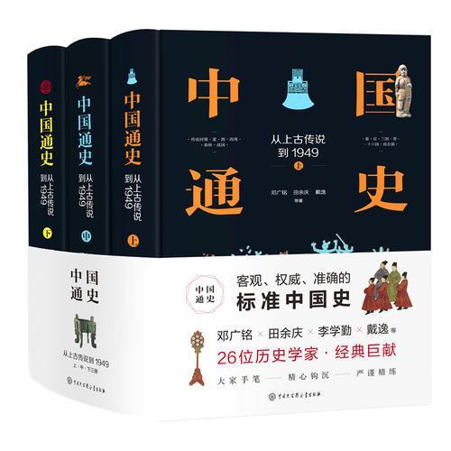 中国通史:从上古传说到1949(上中下三册,客观、权威、准确的标准中国史)