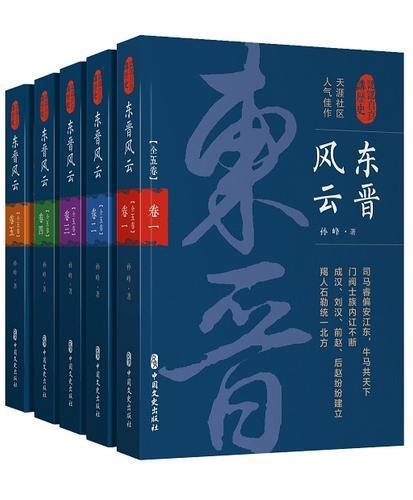 东晋风云·卷五(认认真真讲历史)
