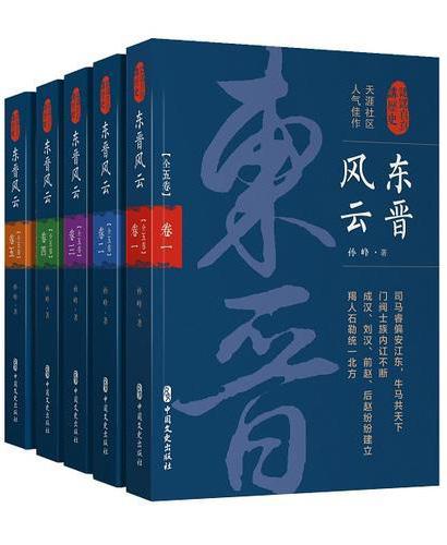 东晋风云·卷二(认认真真讲历史)