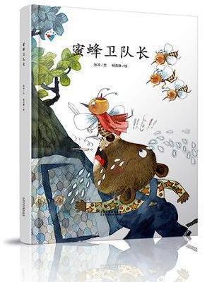 蜜蜂卫队长·童心科普绘系列绘本 以科普知识为主线,轻松学习科学小知识