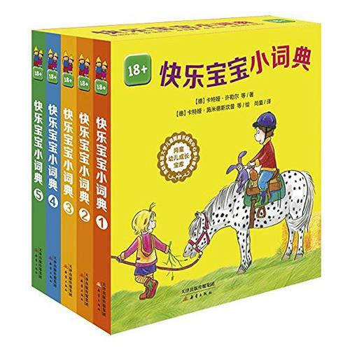 尚童幼儿成长大宝库_快乐宝宝小词典(全5册)