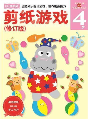 多湖辉新头脑开发丛书:剪纸游戏(修订版) 4岁