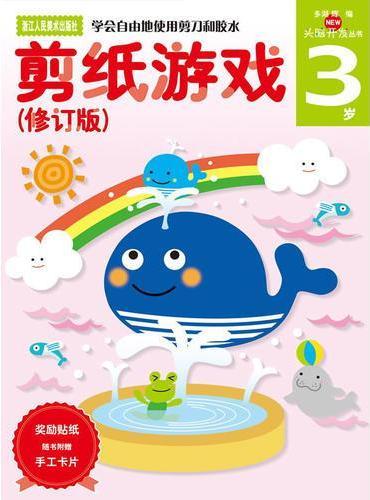 多湖辉新头脑开发丛书:剪纸游戏(修订版) 3岁