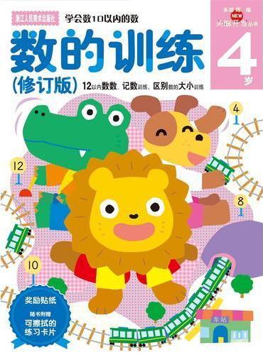 多湖辉新头脑开发丛书:数的训练(修订版) 4岁