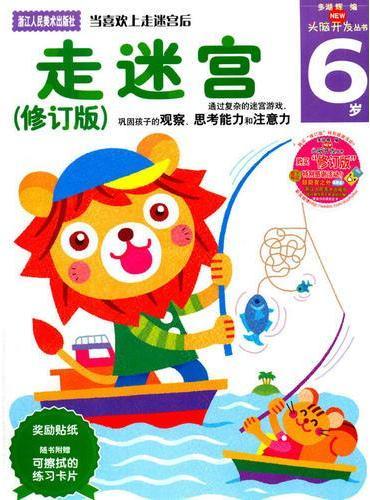 多湖辉新头脑开发丛书:走迷宫(修订版) 6岁