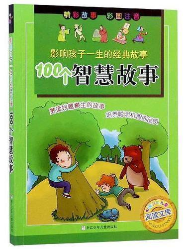 影响孩子一生的经典故事:100个智慧故事