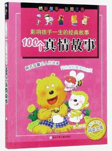 影响孩子一生的经典故事:100个真情故事