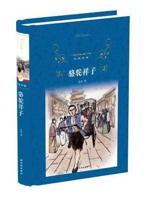 经典译林:骆驼祥子(教育部部编教材初中语文七年级下必读)