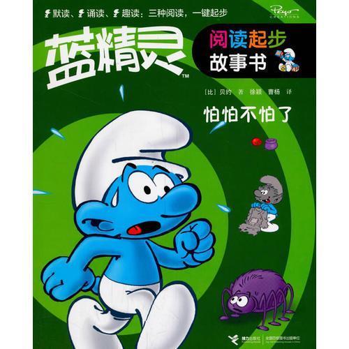蓝精灵阅读起步故事书·怕怕不怕了