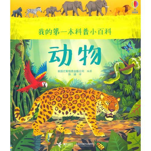 我的第一本科普小百科·动物