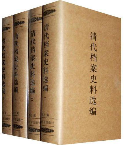 清代档案史料选编(全四册)