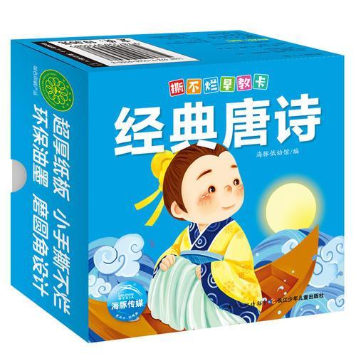 撕不烂早教卡:经典唐诗