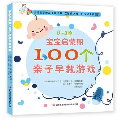 0-3岁宝宝启蒙期100个亲子早教游戏