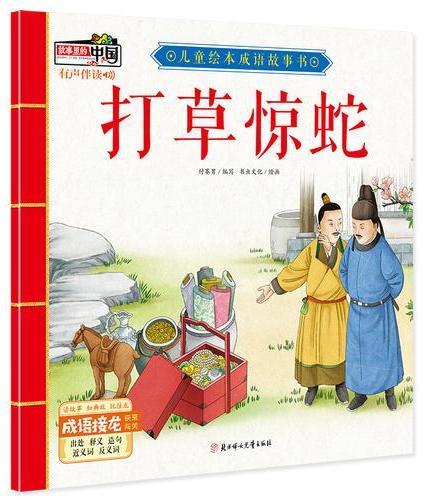 儿童绘本成语故事书·打草惊蛇