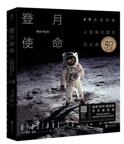 登月使命:AR实境体验人类首次登月全过程(纪念人类登月50周年)
