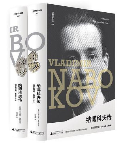 纳博科夫传 俄罗斯时期Vladimir Nabokov:The Russian Years