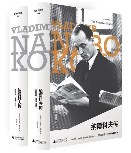 纳博科夫传 美国时期Vladimir Nabokov: The American Years
