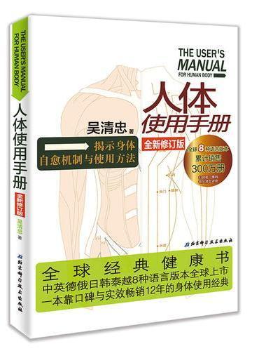 人体使用手册(全新修订版)