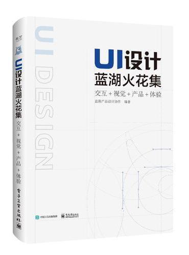 UI设计蓝湖火花集:交互+视觉+产品+体验(全彩)