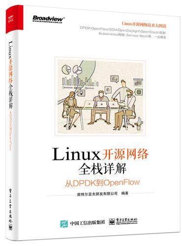 Linux开源网络全栈详解:从DPDK到OpenFlow