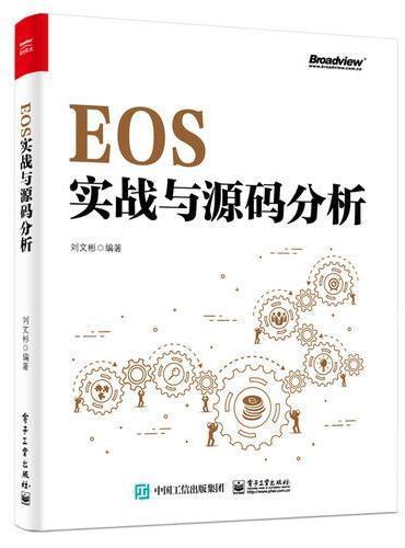 EOS实战与源码分析