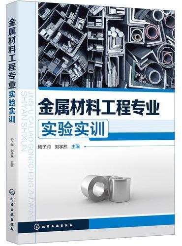 金属材料工程专业实验实训(杨子润)