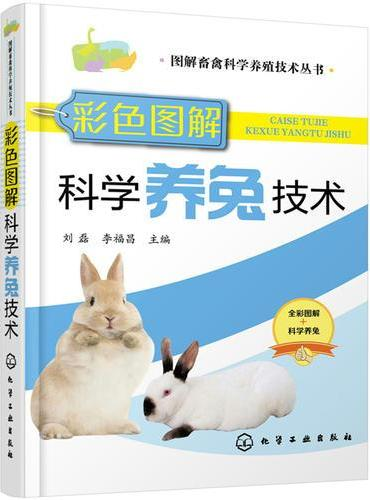 图解畜禽科学养殖技术丛书——彩色图解科学养兔技术