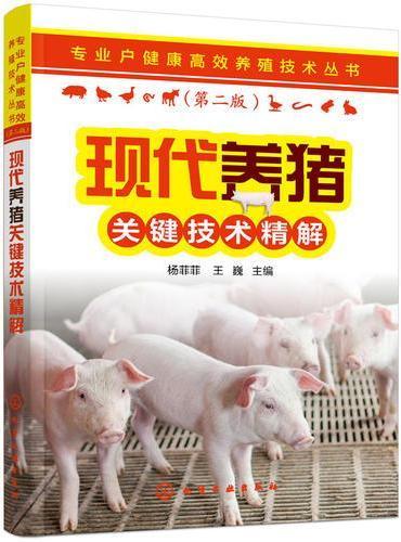 专业户健康高效养殖技术丛书--现代养猪关键技术精解