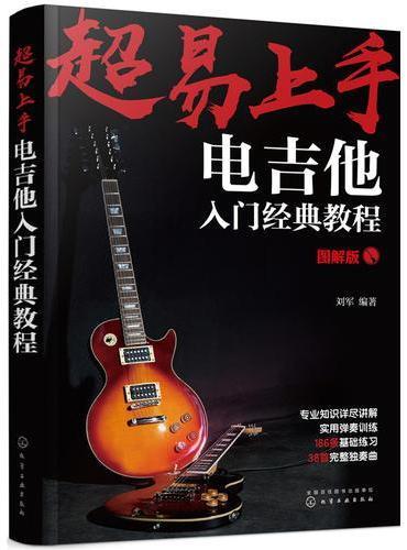 超易上手:电吉他入门经典教程
