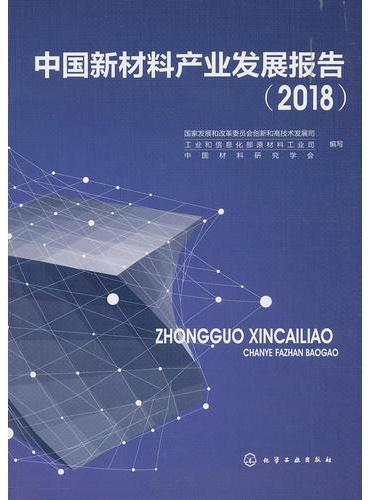 中国新材料产业发展报告(2018)