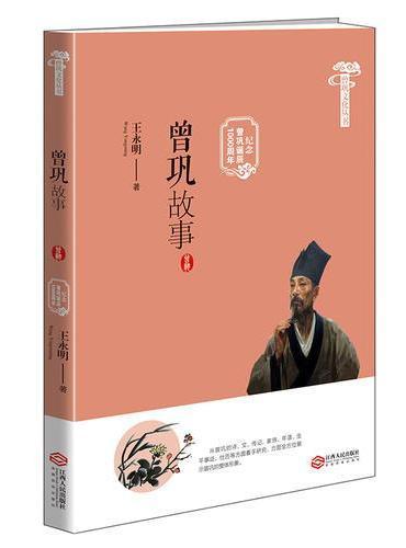 曾巩文化丛书:曾巩故事(纪念曾巩诞辰1000周年)