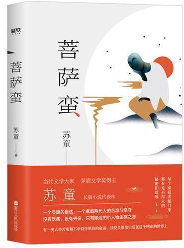 菩萨蛮:茅盾文学奖得主苏童长篇小说代表作