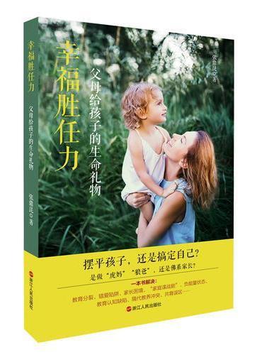 幸福胜任力:父母给孩子的生命礼物
