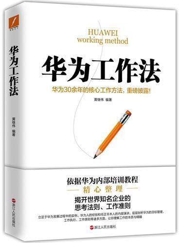 华为工作法(新版)