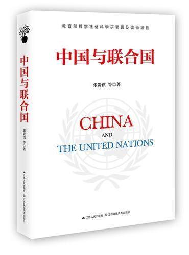 中国与联合国
