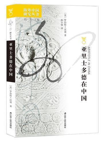 海外中国研究·亚里士多德在中国
